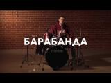 Бесплатный урок игры на барабанах