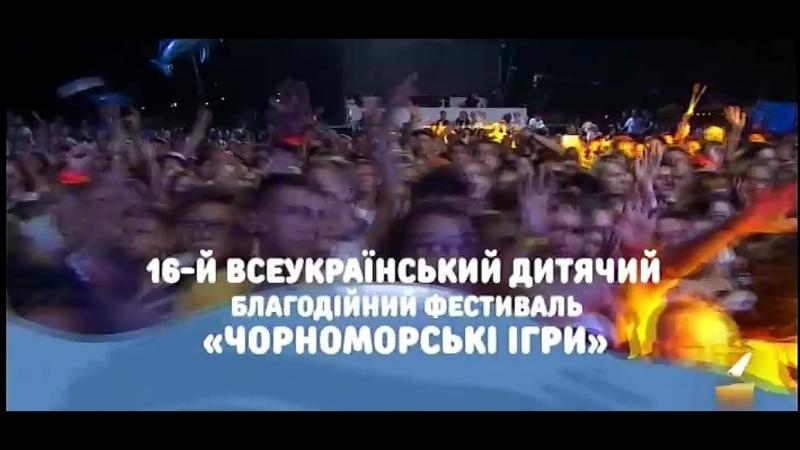 Чорноморські ігри 27,28,29 липня на М1