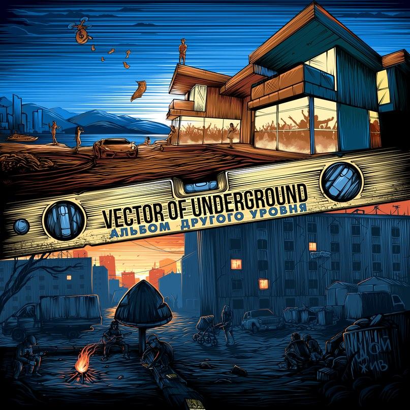 Новый альбом VECTOR OF UNDERGROUND - Альбом Другого Уровня (2017)