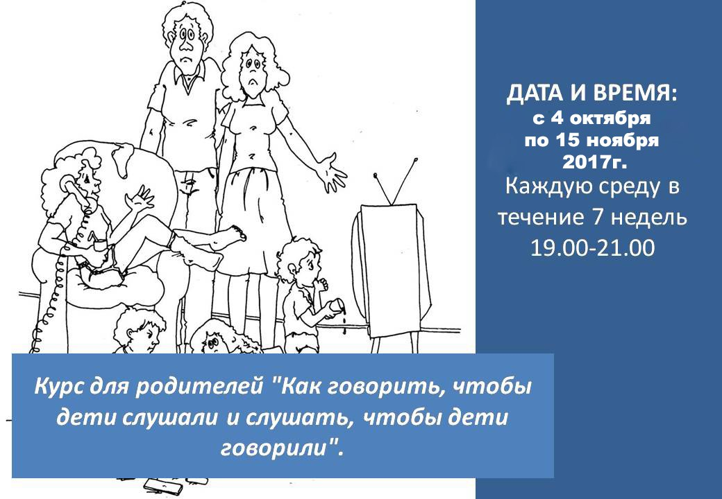 Тренинг Фабер Мазлиш Москва Свиблово
