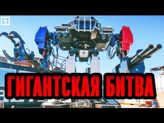 Сражение гигантских роботов