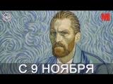 Дублированный трейлер фильма «Ван Гог. С любовью, Винсент»