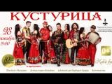 28 октября Цыганское шоу