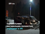 Что известно о трагедии в Чусовом