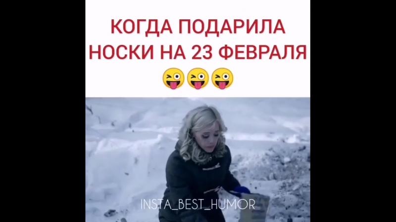 Когда подарила носки на 23 февраля [ Kavkaz Public]