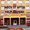 Башкирская гимназия №158 имени Мустая Карима.