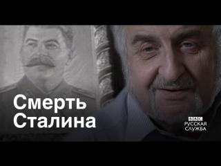 """""""Смерть Сталина"""" глазами свидетеля его похорон."""
