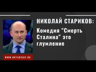 """Николай Стариков: комедия """"Смерть Сталина"""" - это глумление"""