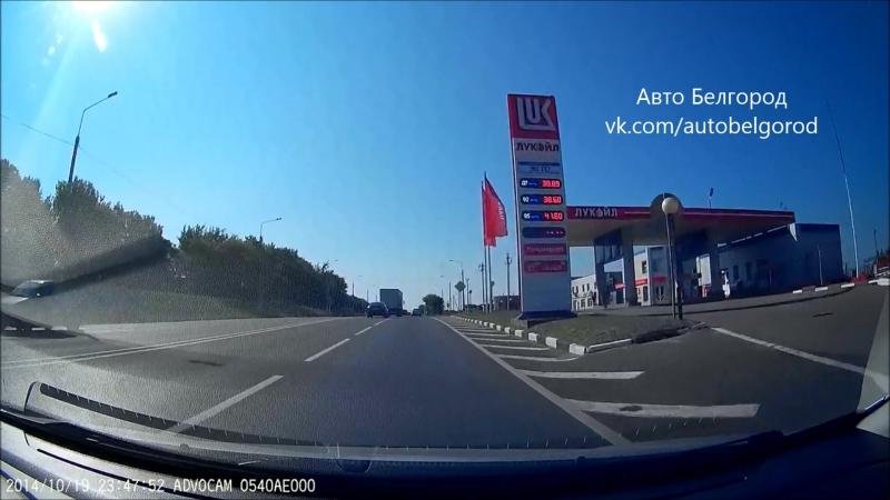 ДТП на трассе Белгород-Строитель
