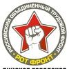 РОТ Фронт Бийск