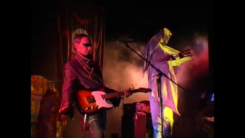 Пикник - Королевство кривых... Live! Часть 1 (2006)