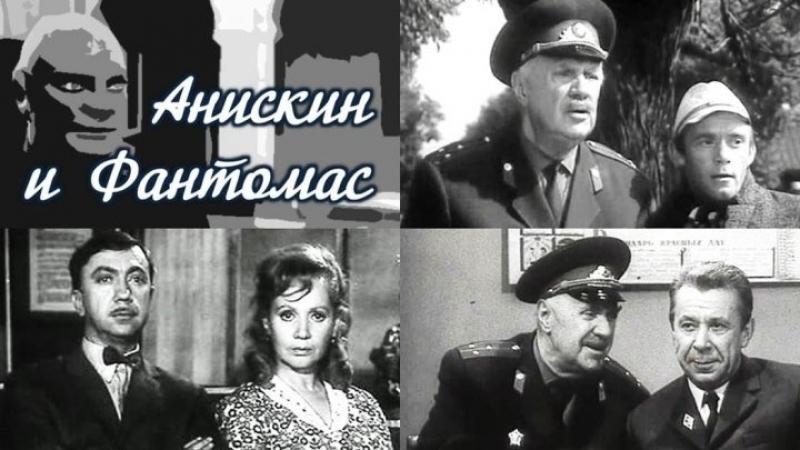 Анискин и Фантомас 1974