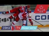 ПХК ЦСКА – ХК «Спартак» 3:1. Вокруг матча
