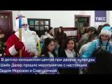 Как отпраздновали Новый год в Латакии