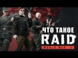 Raid: World War II - смотрим новинку )