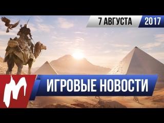 Игромания! Игровые новости, 7 августа (GTA Vice City, Assassins Creed Origins, Death Stranding)