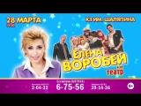 Елена Воробей и ее театр пародий 28 марта в Ессентуках!