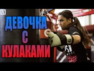 Девочка с кулаками Фируза Шарипова