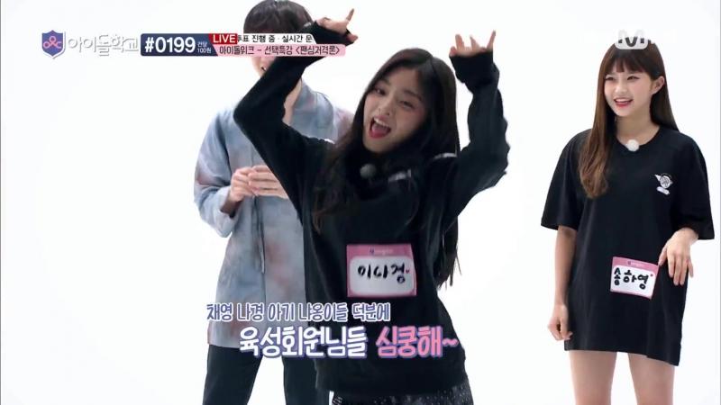 Idol School [9회]주간 아이돌학교! 랜덤플레이, 2배속댄스 도전! 우주대스타표 특강 팬심저격론 (feat.김신영교생쌤) 170915 EP.9