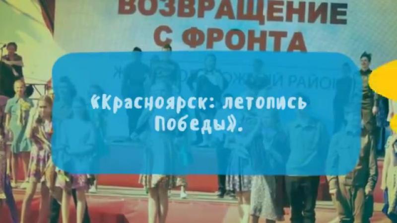 Красноярск летопись Победы