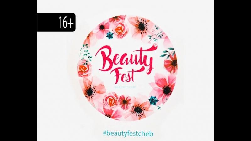 2й фестиваль красоты в Чебоксарах BeautyFestCheb 3 и 4 марта 2018 в ТЦ Мега Молл 6 этаж с 12-00 до 19-00, тел 21-34-43, 21-99-12