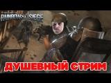 Rainbow Six Siege: ДУШЕВНЫЙ СТРИМ (АККУРАТНО МАТ 18+)