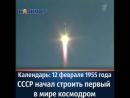 Календарь: 12 февраля - СССР принял решение о строительстве Байконура.