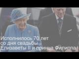 70 лет со дня свадьбы Елизаветы II и принца Филиппа