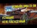 Комбайн НИВА СК-5М Сельхозтехника и сельское хозяйство СССР Советский автопром Pro Автомобили