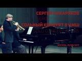 Роберт Шуман  Фантастические пьесы, op. 73, No. 1. Сергей Накаряков.