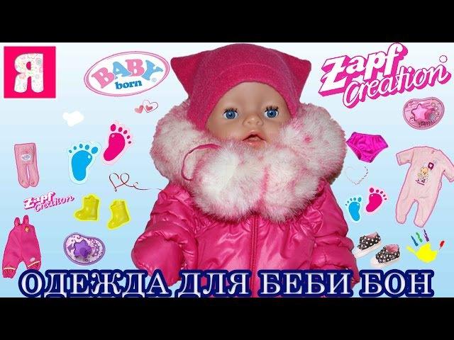 ♥ Кукла БЕБИ БОРН, Одежда для БЕБИ БОН, Видео для детей или БЕБИ БОН