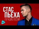 Стас Пьеха - Лучшие песни (The Best 2017)