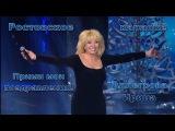 Аллегрова Ирина - Прими мои поздравления (караоке)