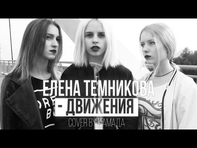 Елена Темникова - Движения (cover by КаМаДа)