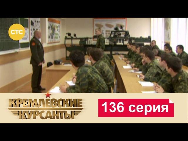 Кремлевские Курсанты (136 серия)