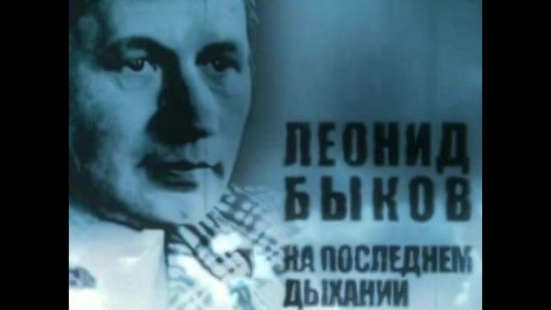 Леонид Быков. На последнем дыхании.