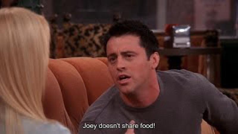 Друзья S10E09 Джоуи не делится едой