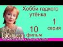 Даша Васильева Любительница частного сыска Фильм 10 Хобби гадкого утёнка 1 часть