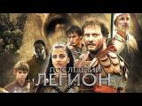 Последний легион  The Last Legion (2007) смотрите в HD