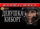 ЗАРУБЕЖНАЯ ФАНТАСТИКА ДЕВУШКА КИБОРГ ФИЛЬМЫ НОВИНКИ 2017