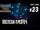 ➡️➡️➡️ Assassin's Creed: Истоки 👍🏼👍🏼👍🏼 Прохождение игры на русском - Часть 23 ▶