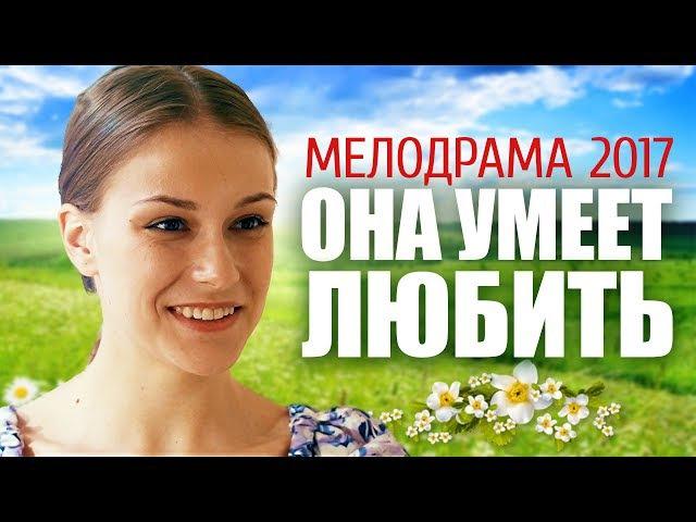 ПРЕМЬЕРА 2017! «ОНА УМЕЕТ ЛЮБИТЬ» Русские фильмы мелодрамы 2017 новинки