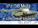 Pz. 58 Mutz и союзный тушкан