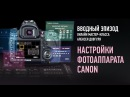 Настройки фотоаппарата Canon. Вводный эпизод. Алексей Довгуля