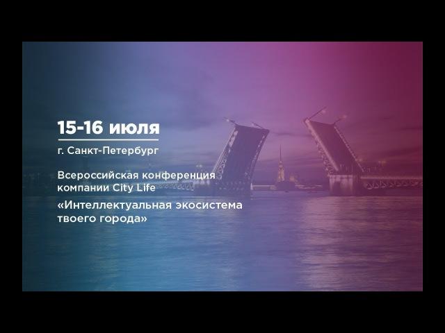 Всероссийская конференция City Life