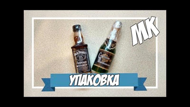 Мыловарение | упаковка бутылочек из мыла | МК