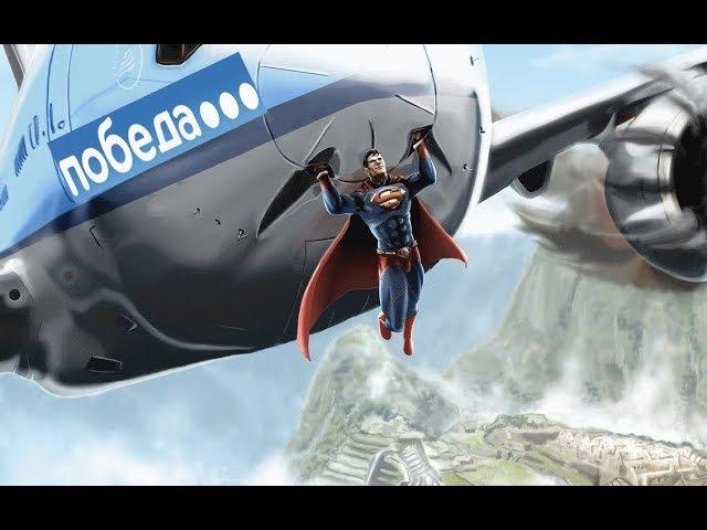 Супермен скандалит в Победе