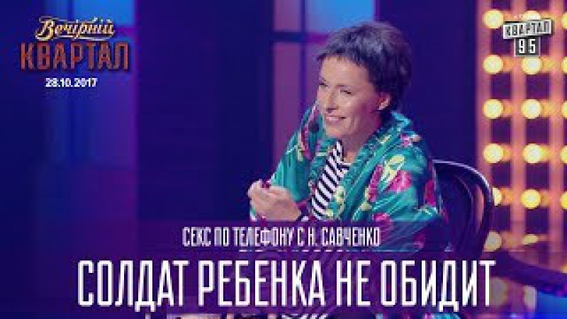 Солдат ребенка не обидит секс по телефону с Н Савченко Новый выпуск Вечернего