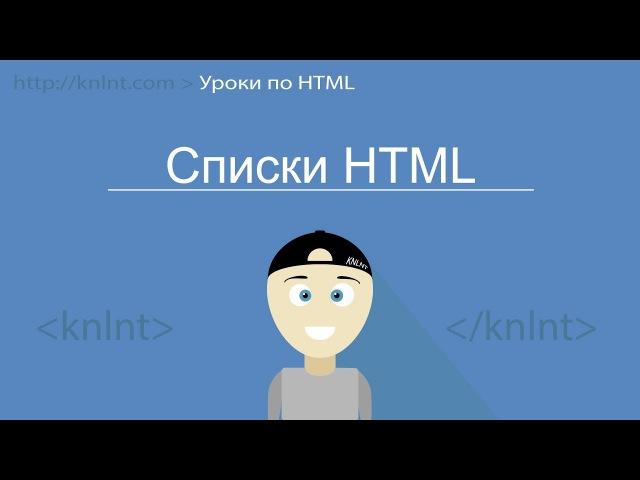 Уроки по HTML для начинающих HTML списки