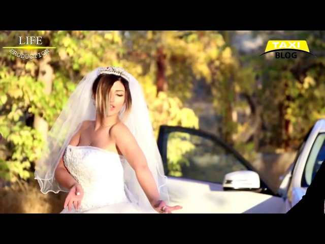 Սոնա Շահգելդյան - Հարսի շոր / Տաքսի Բլոգ / Sona Shahgeldyan - Harsi s